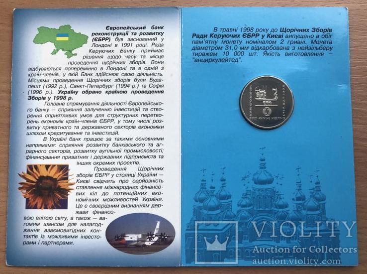 2 гривні 1998 року. ЄБРР (сувенірна упаковка). Банківський стан!, фото №2