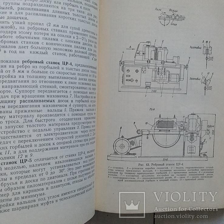 "Афанасьев ""Деревообрабатывающие станки"" 1961р., фото №4"