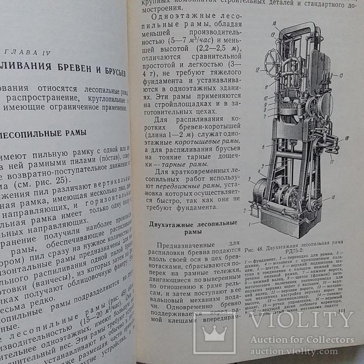 "Афанасьев ""Деревообрабатывающие станки"" 1961р., фото №7"
