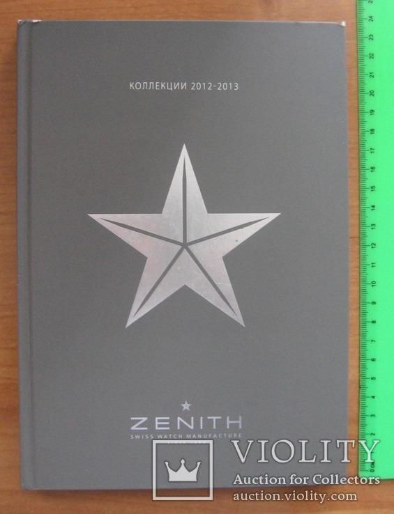 ZENITH коллекции 2012-2013. Каталог., фото №2