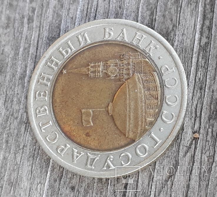 10 рублей 1992 года (ГКЧП), фото №5