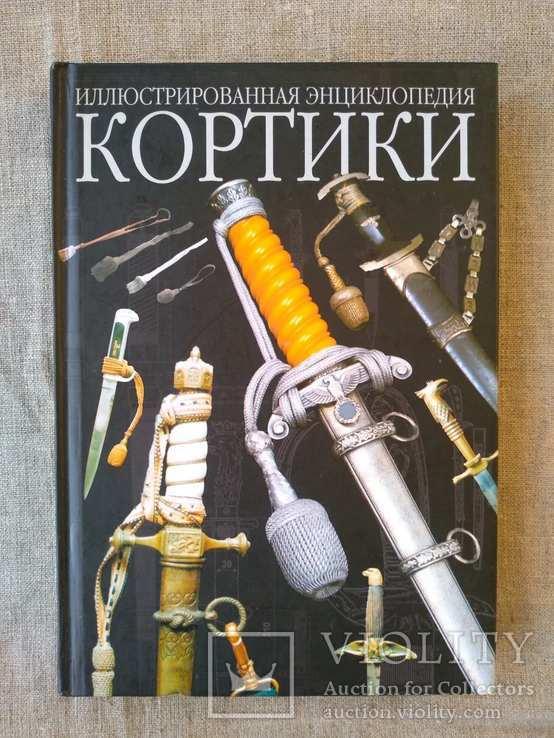 Кортики Иллюстрированная энциклопедия 2009, фото №2
