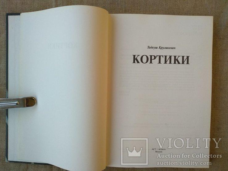 Кортики Иллюстрированная энциклопедия 2009, фото №3