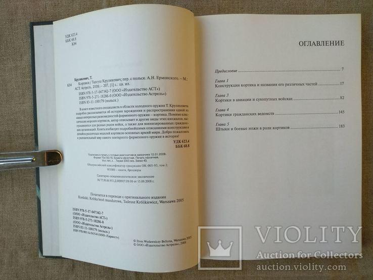 Кортики Иллюстрированная энциклопедия 2009, фото №4
