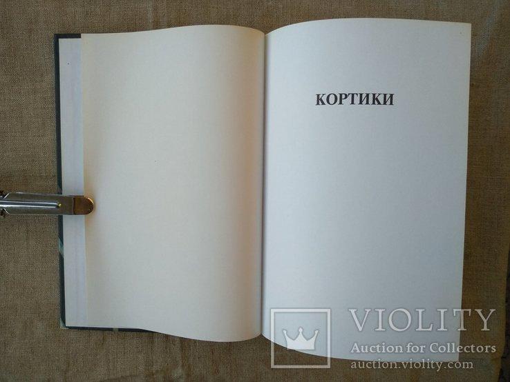 Кортики Иллюстрированная энциклопедия 2009, фото №5