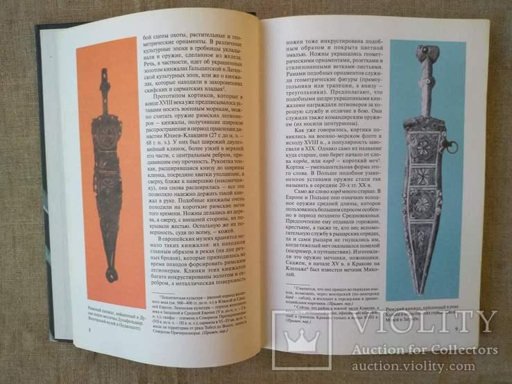 Кортики Иллюстрированная энциклопедия 2009, фото №7
