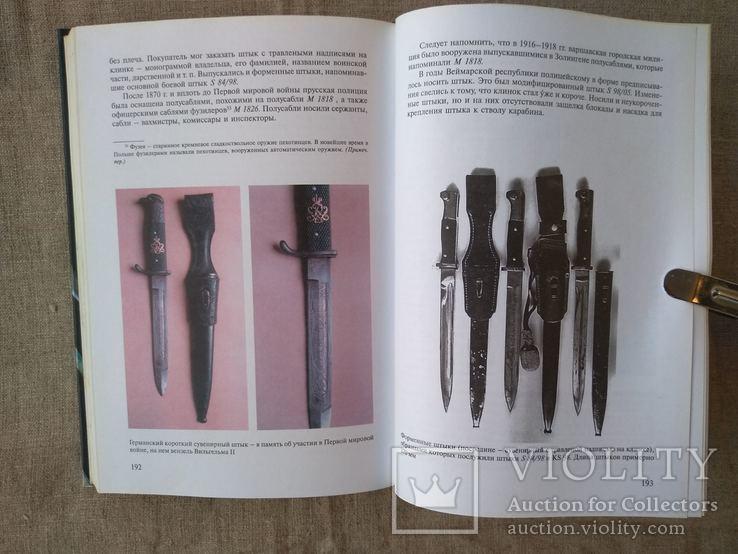 Кортики Иллюстрированная энциклопедия 2009, фото №9