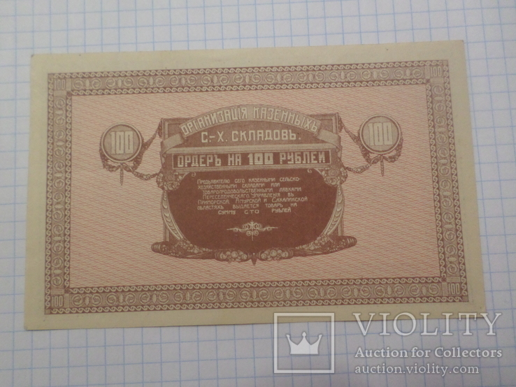100 рублей организация казенных с-х складов, фото №3
