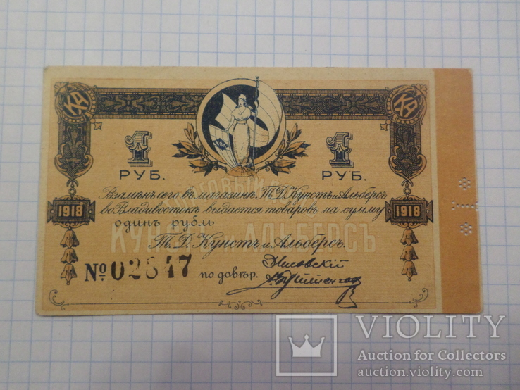 1 рубль. Кунст и Альберст 1918 г. печать Благовещенск