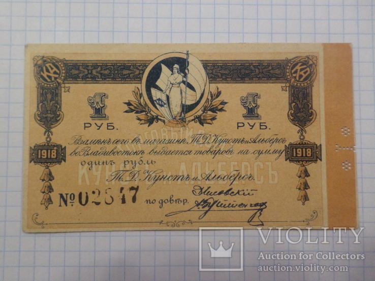 1 рубль. Кунст и Альберст 1918 г. печать Благовещенск, фото №3