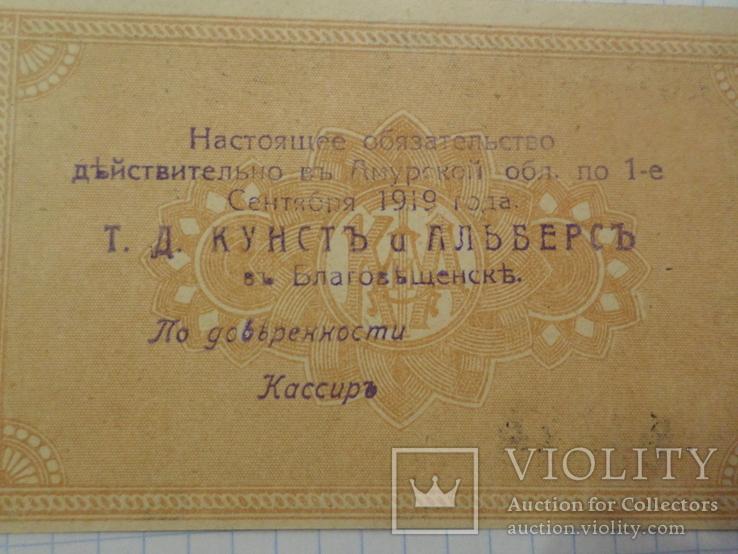 1 рубль. Кунст и Альберст 1918 г. печать Благовещенск, фото №5