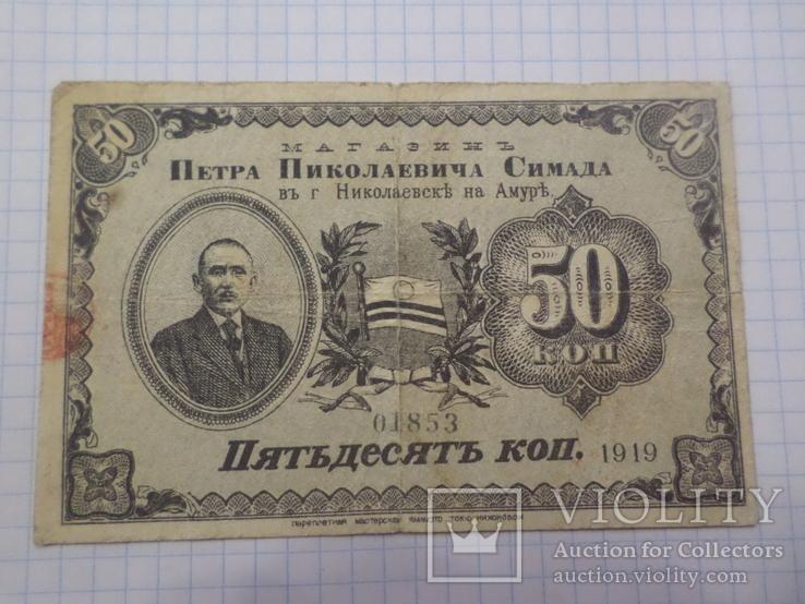 50 копеек магазин Петра Николаевича Симады Николаевск на Амуре