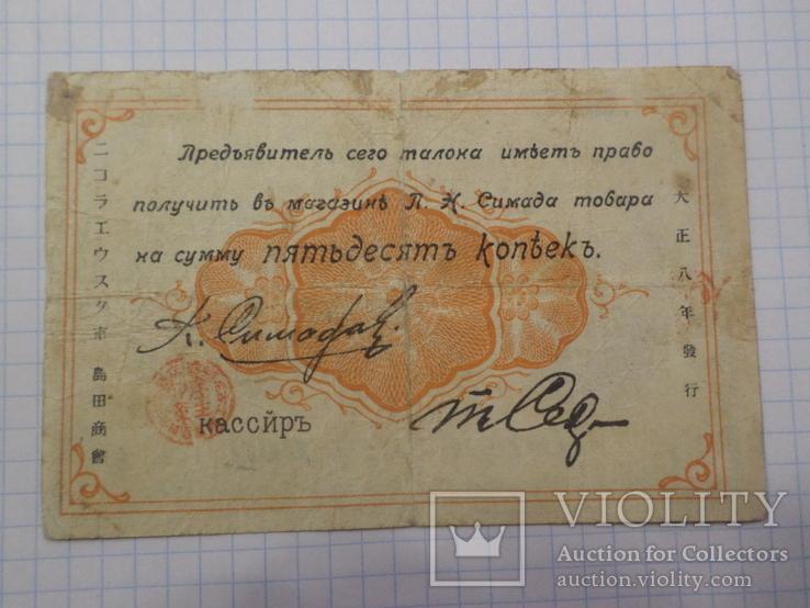 50 копеек магазин Петра Николаевича Симады Николаевск на Амуре, фото №4