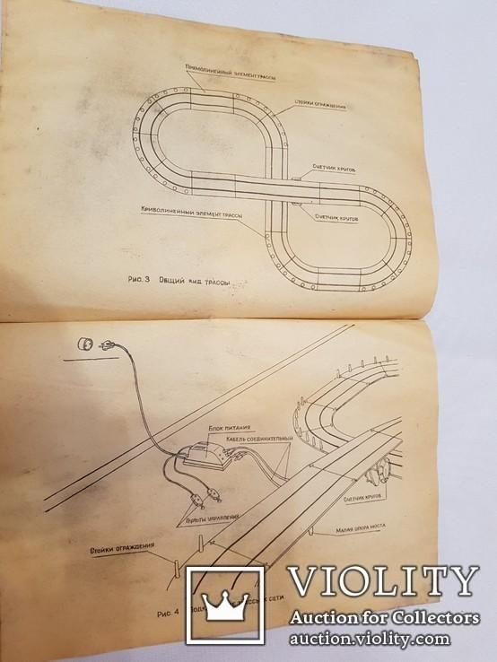 Трек 5 метров Рабочий  полный комплект СССР автогонки электромеханическая игрушка, фото №5