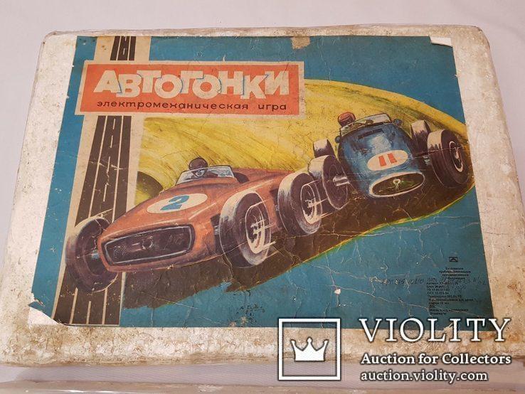 Трек 5 метров Рабочий  полный комплект СССР автогонки электромеханическая игрушка, фото №11