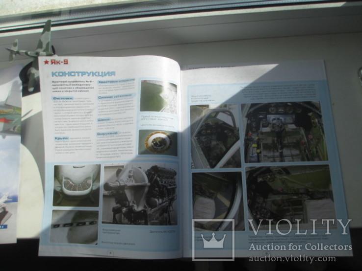 ЯК-9 + журнал, фото №5