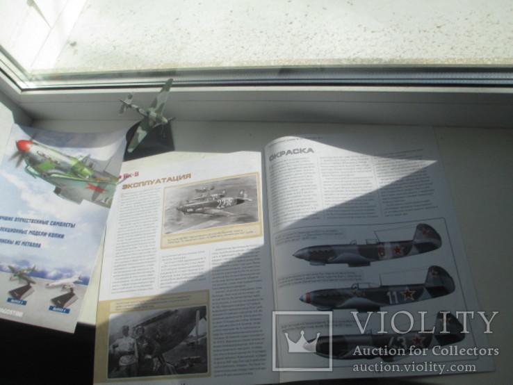 ЯК-9 + журнал, фото №8