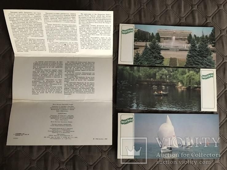 Набор открыток «Запоріжжя», фото №3