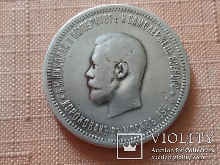 Рубль коронационный Николая II