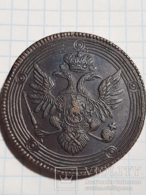 5 копеек 1803 Е.М копия, фото №4