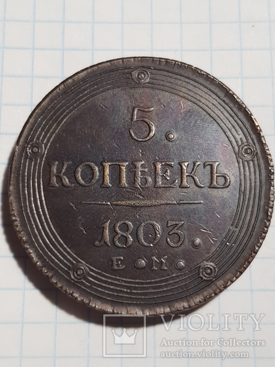 5 копеек 1803 Е.М копия