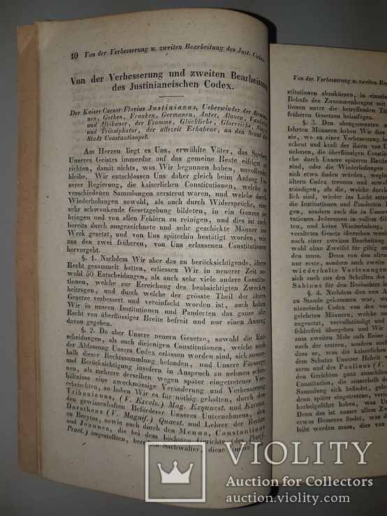 1860-е Кодекс Юстиниана, фото №5