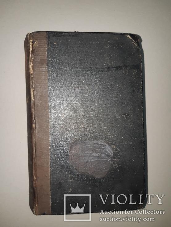 1860-е Кодекс Юстиниана, фото №11