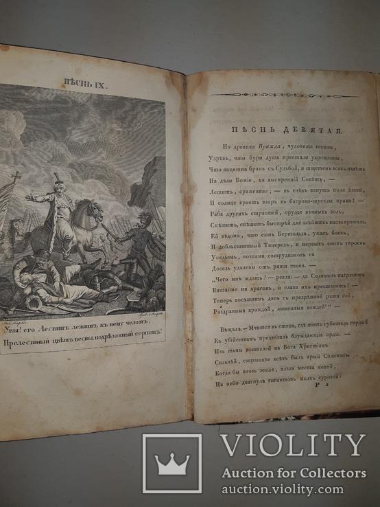 1828 Освобожденный Иерусалим, фото №4