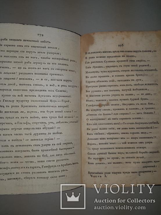 1828 Освобожденный Иерусалим, фото №6