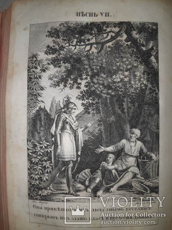 1828 Освобожденный Иерусалим, фото №8
