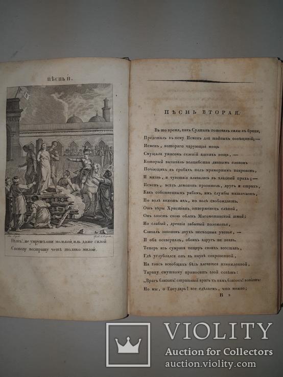 1828 Освобожденный Иерусалим, фото №11