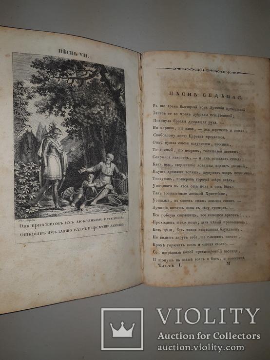 1828 Освобожденный Иерусалим, фото №12