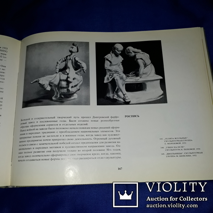 1970 Каталог фарфора Вербилок - 26х20 см., фото №10