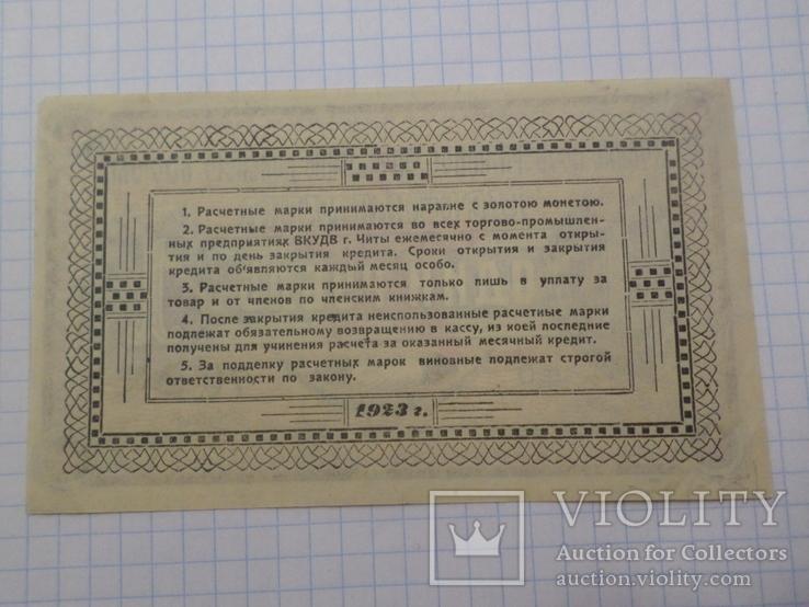1 рубль военно коперативное управления дальнего востока, фото №3