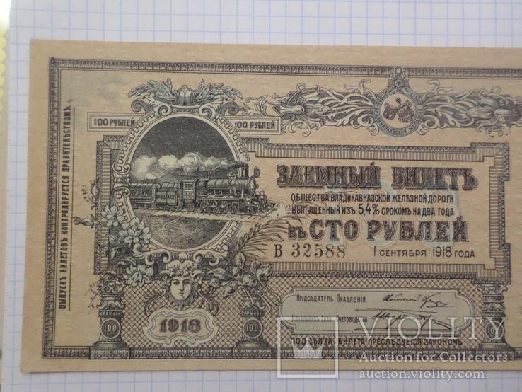100 рублей  Владикавказской железной дороги 1918 г., фото №4