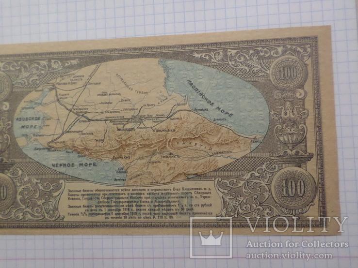 100 рублей  Владикавказской железной дороги 1918 г., фото №6