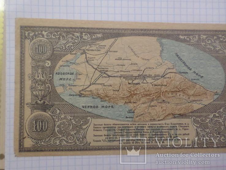 100 рублей  Владикавказской железной дороги 1918 г., фото №7