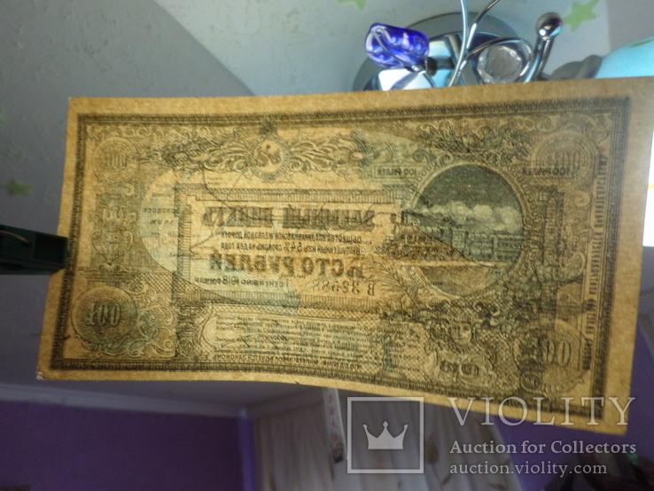 100 рублей  Владикавказской железной дороги 1918 г., фото №8