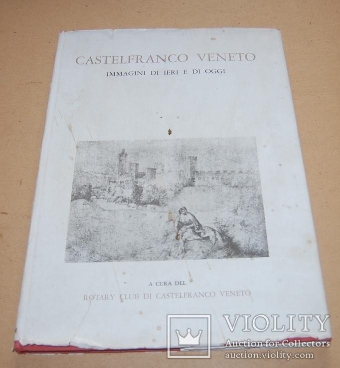 Виды  Кастельфранко Венето - вчера и сегодня, фото №2