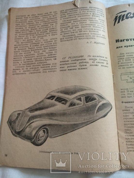 1935 Трактор и автомобиль ковочный штамп, фото №4