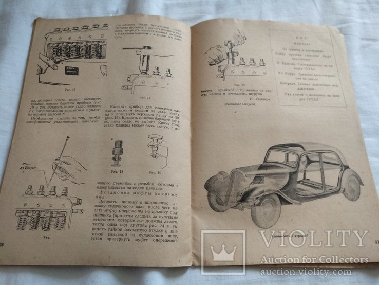 1935 Трактор и автомобиль ковочный штамп, фото №8