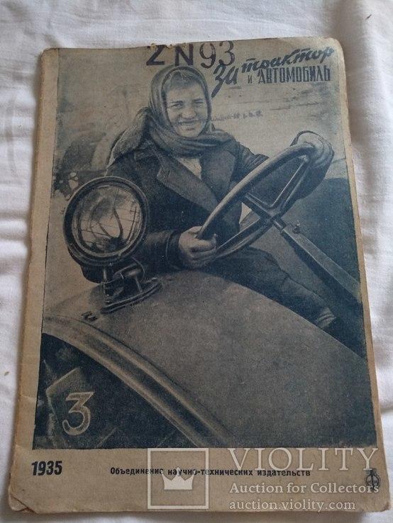 1935 За трактор и автомобиль топливный носос, фото №2