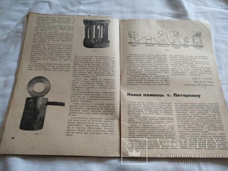 1935 За трактор и автомобиль топливный носос, фото №5
