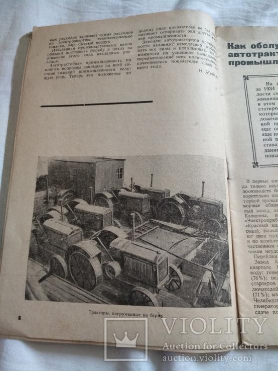 1935 Трактор и автомобиль иностранная техника, фото №4