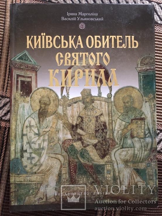 І. Марголіна, В. Ульяновський. Київська обитель Святого Кирила. Київ - 2005