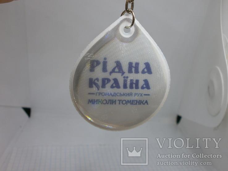 Брелок Украина, фото №3