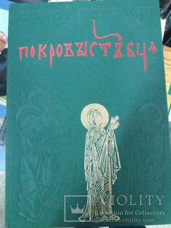Покров Богородиці.Українська середньовічна іконографія., фото №2