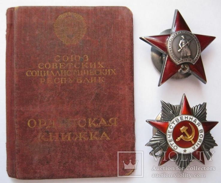 Красная звезда (43 542) , ОВ-2 ст. + Документ, фото №2
