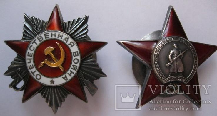 Красная звезда (43 542) , ОВ-2 ст. + Документ, фото №3