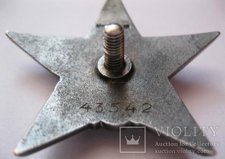 Красная звезда (43 542) , ОВ-2 ст. + Документ, фото №7